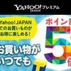 【お得情報】Yahoo!プレミアム会員の会費が6ヶ月無料になる方法