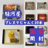 【駿河屋福袋プレステじゃんく30本】開封その1/3