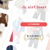 最近のお洋服事情とファッション系サブスクリプションサービスのまとめ