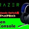 【Kraken for Console レビュー】RazerからPS4やNintendo SwitchなどのCS機向けゲーミングセットが発売!早速使ってみた!