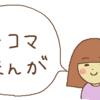 【4コマ漫画】「プチ奇跡」「フェイスパックあるある」2本立て
