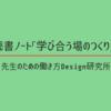 読書ノート「学び合う場のつくり方」中野民雄著