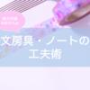 東大生の文房具・ノートの便利な工夫術|受験生・高校生・中学生必見!