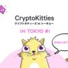 日本初!CryptoKitties(クリプトキティーズ)のミートアップに行ってきたよ!