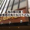 【銀座/ランチ】 花山うどんの強めのコシが新食感! 鬼ひも川うどん!!