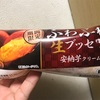 ヤマザキ ふわふわ生ブッセ 安納芋クリーム  食べてみました