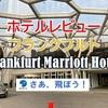 ホテルレビュー・フランクフルト・Frankfurt Marriott Hotel