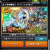 【モンスト】で1回目の超・獣神祭×10連の結果