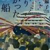 【読書感想】瀧羽麻子「乗りかかった船」