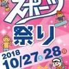 スポーツの秋!! イベント情報『第24回 神田スポーツ祭り』2018年10月27日(土)・28日(日)
