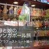 【母と娘の女子旅】シンガポール〜アラブ・ストリートで香水瓶ゲット!〜