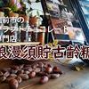 弘前市のチョコレート専門店 浪漫須貯古齢糖