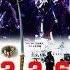 「二・二六事件」二本立て:『226』『叛乱』