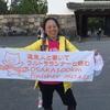 水都大阪ウルトラマラソン外伝3・矢、尽き。刀、折れ。それでも、ゴールを目指したランナーたちの物語。3-1 岩田栄美さんの場合