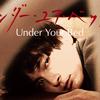 【日本映画】「アンダー・ユア・ベッド〔2019〕」ってなんだ?