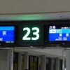 出発ゲート付近で行われる搭乗客の大捜索。万が一搭乗しない場合はどうなるのか。