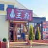 王府 水戸店