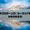 「ゲームオブスローンズ」シーズン7第7話感想!決戦の時迫る!