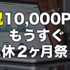 初めての月間10,000PV突破!そして始まる代休2ヶ月祭!