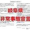 岐阜県の「非常事態宣言」でランニングはどう変わる?