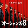 【映画】オーシャンズ8 ネタバレ・あらすじ・キャスト・感想