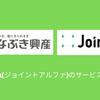 Jointoα(ジョイントアルファ) の基本情報、メリット、デメリットを紹介