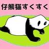 上野動物園の赤ちゃんパンダがすくすく大きくなっています。もう名前を…