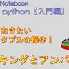 【解説動画あり】タプルのパックとアンパック|Python超入門シリーズ【第12回】