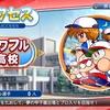 Nintendo Switch版「実況パワフルプロ野球」について③ー発売日発表ー