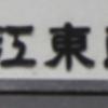 【江東区】深川豊洲