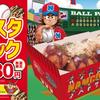 【ファミスタエボリューション】銀だこコラボ「たこぼ〜」パスワード付きファミスタパック発売!