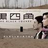 「黒四角」(DVD・ネタバレ感想)俳優の間合いと表情で物語を語る