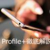 LINE プロフィール+(LINE Profile+)とは?広がる活用シーンとその安全性を解説