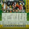 芸術祭十月大歌舞伎(写真)