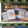 【遊戯王】2000円ガチャって夢があるよね