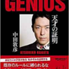 『天才の証明』[中田敦彦] 感想レビュー やっぱあっちゃんカッコいい!!