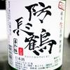 防長鶴 番外編 純米 無濾過生原酒 超辛口