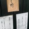 日本橋 うどん『ほし野』