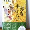 「銀杏手ならい」西條奈加(祥伝社文庫) 700円+税