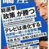 テレビ国家−石田英敬