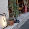 日本橋馬喰町の新しい風「アガタ竹澤ビルとカフェ兼定食屋フクモリ」
