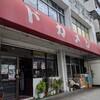 沖縄で庶民に優しいラーメン屋【ドカメン】さんは早い!安い!美味い!多い!満点ですさ~!