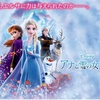 「プリンス」は何処へ…w:映画評「アナと雪の女王2」