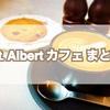 【マウントアルバート/オークランド】のカフェまとめ