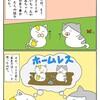 【猫漫画33】もし出会わなかったら