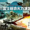 ライブ映像!令和3年度富士総合火力演習!総火演
