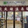 武雄市図書館を訪れる