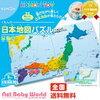 4歳のお誕生日プレゼント。くもんの日本地図パズルがすごい!!