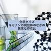 【化学クイズ】キセノンの同位体のなかの異常な存在比を考える問題