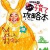長谷川豊さんの育児論を読んで、僕の先輩の話を思い出した。